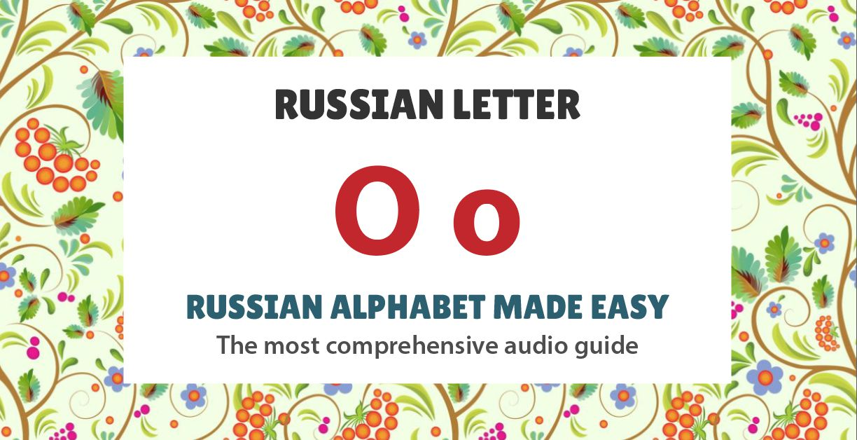 Russian letter О о