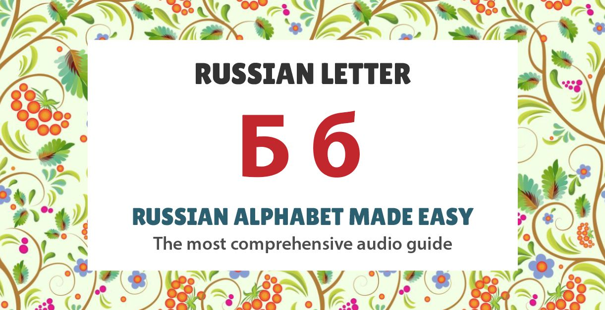 Russian letter Б б
