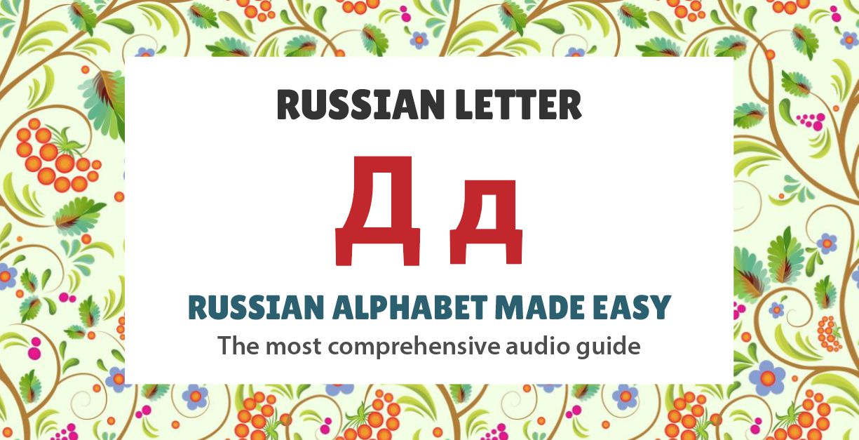 Russian letter Д д