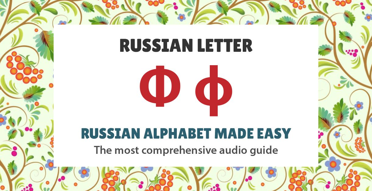 Russian letter Ф ф