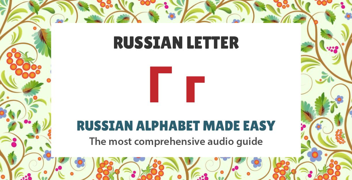 Russian letter Г г