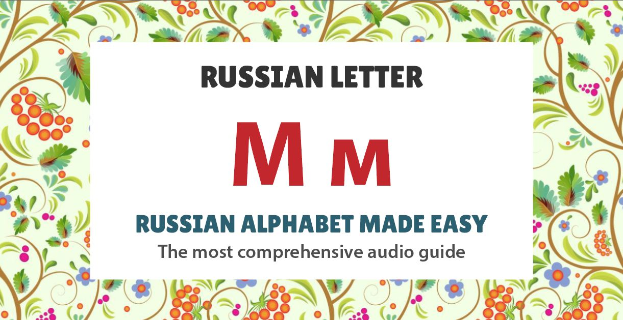 Russian letter М м