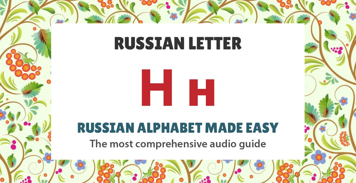 Russian letter Н н