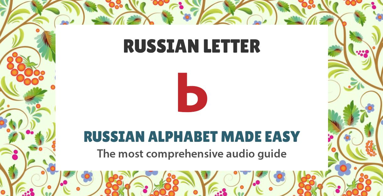 Russian letter ь