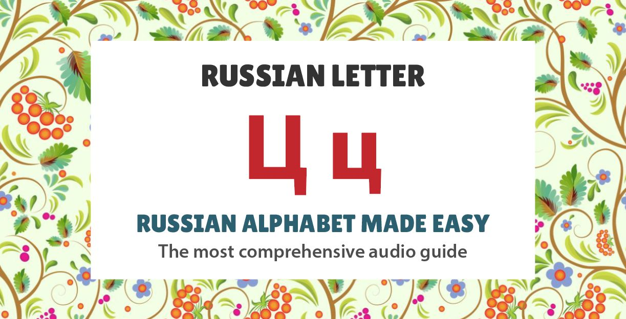 Russian letter Ц ц