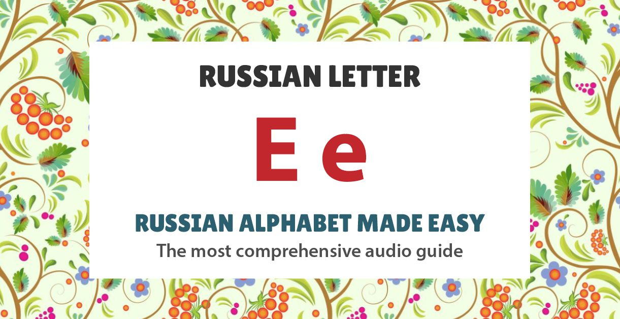 Russian letter Е е